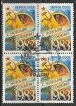 СССР 1982 год. С Новым, 1983 годом! спецгашение, квартблок (5286)