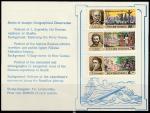 Россия 1992 год. Географические открытия, 3 марки в сувенирной обложке (29-31)