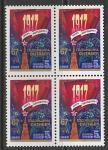 СССР 1984 год. 67 лет Октябрьской революции, квартблок (5501)
