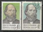 СССР 1981 год. 150 лет со дня рождения И.Н. Ульянова. Разновидность - разный цвет, 2 гашёные марки (5149)