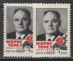 СССР 1964 год. Портрет Мориса Тореза. Разновидность - разный цвет бумаги, 2 марки (2993)