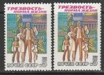 СССР 1985 год. Трезвость - норма жизни. Разновидность - разный оттенок цвета, 2 марки (5617)