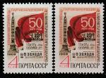 СССР 1968 год. 50 лет Компартии Белоруссии. Разновидность - разный цвет, 2 марки (3625)