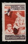СССР 1950-1960 годы. Уничтожайте мух! 1 непочтовая марка