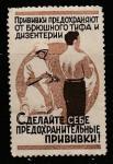 Непочтовая марка СССР. Сделайте себе предохранительные прививки! 1 марка