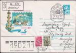 ХМК со спецгашением - Полярфил-83, 30.10-10.11.1983 год, Ленинград, прошел почту