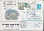 ХМК со спецгашением - Музей Арктики и Антарктики, 30.05.1987 год, Ленинград, прошел почту