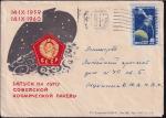 Конверт - Запуск на луну советской космической ракеты, прошел почту, 30.12.1960 год