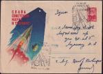 ХМК со спецгашением - Годовщина первого полета человека в космос, 12.04.1962 год, Ленинград, прошел почту