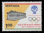 Индия 1983 год. Заседание Международного Олимпийского Комитета, 1 марка