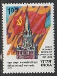 Индия 1977 год. 60 лет ВОСР, 1 марка
