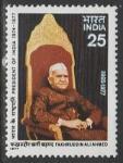 Индия 1977 год. Политик Фахруддин Али Ахмед, 1 марка