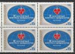 СССР 1982 год. IX Всемирный конгресс кардиологов, квартблок (5203)