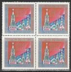 СССР 1986 год. С Новым, 1987 годом! квартблок (5716)