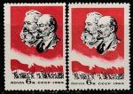 СССР 1965 год. Портреты К. Маркса и В.И. Ленина. Разновидность - разная насыщенность чёрного цвета, 2 марки (3117)