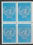 СССР 1986 год. 40 лет ЮНЕСКО, квартблок (5708)