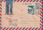 Авиа ХМК со спецгашением - 10 лет со дня полета Гагарина Ю.А., 12.04.1971 год, Гагарин