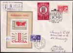 ХМК со спецгашением - II съезд ВОФ, 7-8.10.1970 год, Москва, прошел почту