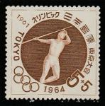 Япония 1964 год. Метание копья, памятная марка, сбор средств на Олимпийские игры в Токио, 1 марка