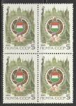СССР 1985 год. 40 лет освобождению Венгрии от немецко-фашистских захватчиков, квартблок (5540)