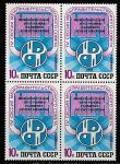 СССР 1983 год. IV сессия развития коммуникаций ЮНЕСКО. Эмблема программы, квартблок (5357)