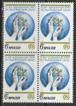 СССР 1982 год. 10 лет программе ООН по окружающей среде, квартблок (5222)