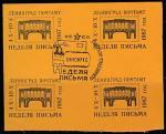 Сувенирный листок со спецгашением. Неделя письма, 06.10.1987 год, Ленинград, почтамт