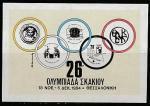 Сувенирный листок. XXVI Шахматная олимпиада 18.11-05.12.1984 год, Греция, Салоники