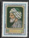 Сирия 1979 год. Арабский философ Ибн Рушд, 1 марка
