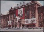 ПК. Москва. Центральный музей В. И. Ленина, 10.01.1969 год