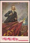 ПК. С праздником! (В.И. Ленин), 20.02.1969 год