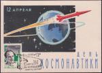 ПК со спецгашением - День космонавтики, 12.04.1964 год, Ленинград