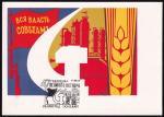 ПК со спецгашением - 47 годовщина Великого октября, 7.10.1964 год, Ленинград