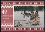 ПК. 40 лет Ненецкому национальному округу, 5.03.1969 год