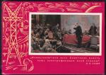 """ПК. """"Коммунизм - это есть Советская власть..."""" В.И. Ленин у карты ГОЭЛРО, 4.03.1969 год"""