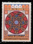 Индия 1973 год. 25 лет Независимости, 1 марка (1 из 2)