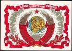 ПК Авиа. Слава Советской Родине! 27.04.1972 год