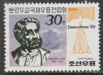 """КНДР 1989 год. Международная филвыставка """"DESCOBREX-89"""" в Лиссабоне, 1 марка."""