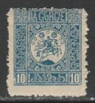 Грузия 1919 год. Гражданская война. Стандарт. Святой Георгий, ном. 10 коп.