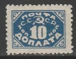 СССР 1925 год. Доплатная марка, 10 коп.