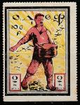 Благотворительная марка ОДВФ СССР 1924 год. Л.Д. Троцкий, 2 зол. коп., 1 марка