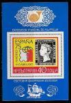 Болгария 1975 год. Международная филвыставка в Испании, блок (наклейка)