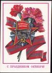 ПК со спецгашением - 61 Октябрь, 7.11.1978 год, Ленинград