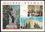 ПК. Москва. Кремль, 28.03.1979 год