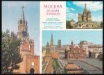 ПК. Москва. Красная площадь, 23.09.1982 год