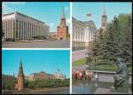 ПК. Москва. Кремль. Кремлевский дворец съездов, 24.09.1984 год