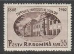 Румыния 1959 год. 100 лет Университету, 1 марка (наклейка)