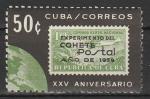 Куба 1964 год. 25 лет выпуску первой марки ракетной почты, 1 марка (наклейка)