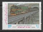 Иран 1995 год. Открытие ж/д линии Бандар Аббас - Бафк, 1 марка (142.2653)