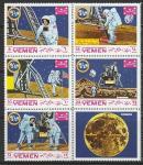 """Йемен (королевство) 1969 год. Первая пилотируемая посадка на Луну """"Аполлона-11"""", сцепка из 5 марок и купона (148.786)"""